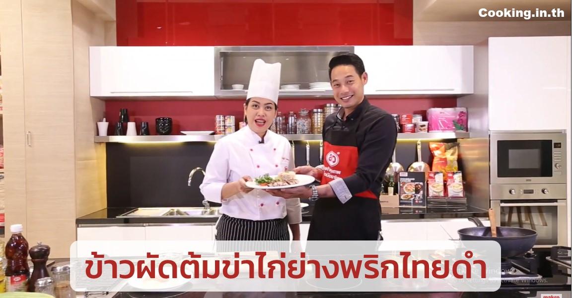 ข้าวผัดต้มข่าไก่ย่างพริกไทยดำ