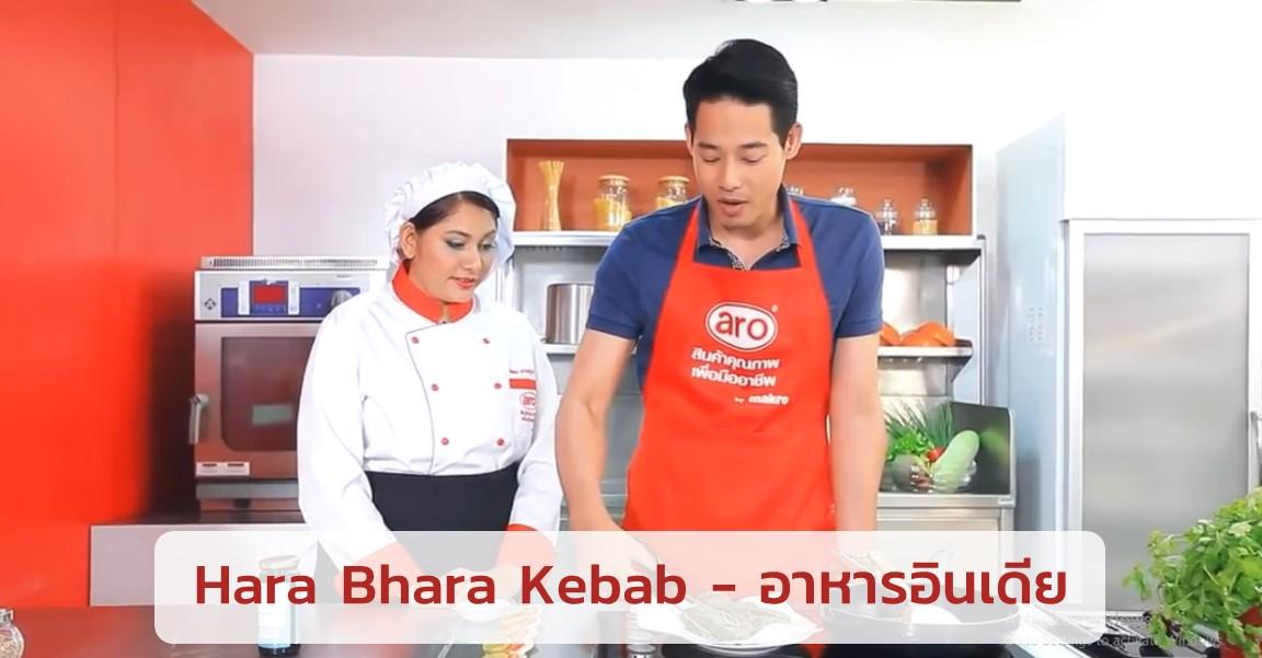 Hara Bhara Kebab - อาหารอินเดีย