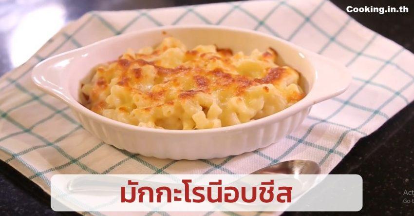 มักกะโรนีอบชีส (Macaroni Gratin)