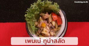 เพนเน่ ทูน่าสลัด (Pene Tuna Salad)
