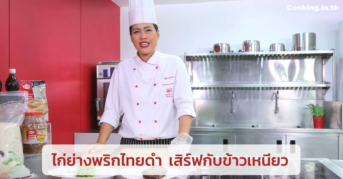ไก่ย่างพริกไทยดำ เสิร์ฟกับข้าวเหนียว