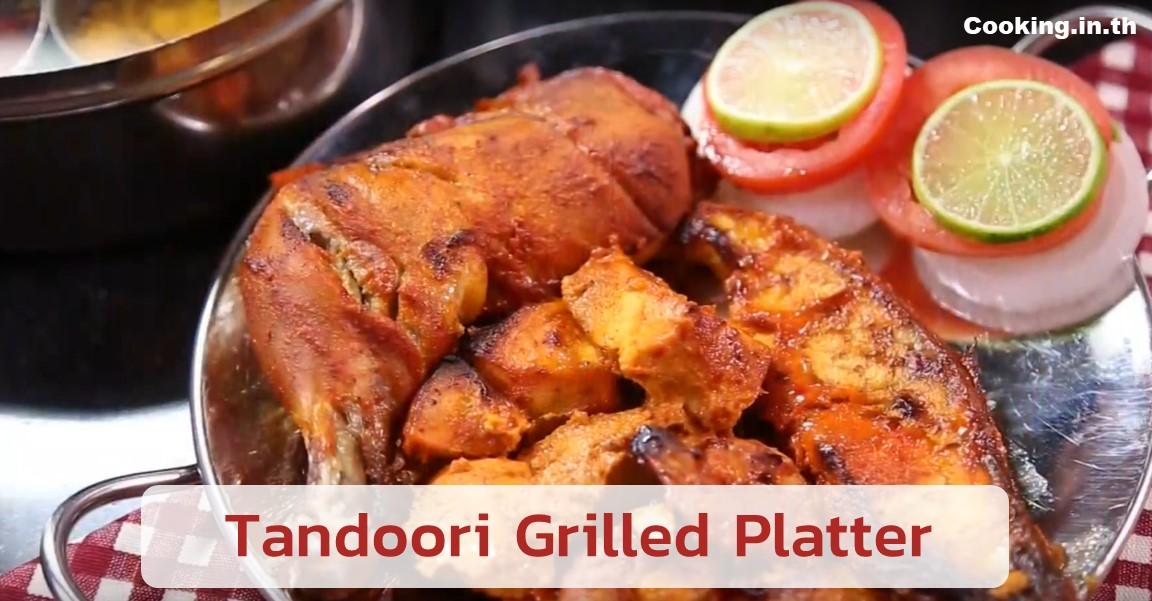 Tandoori Grilled Platter