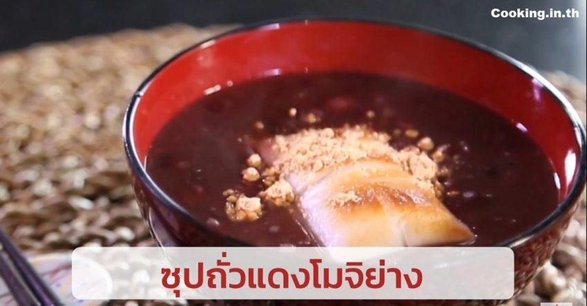 ซุปถั่วแดงโมจิย่าง