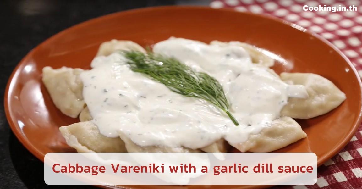 Cabbage Vareniki with a garlic dill sauce