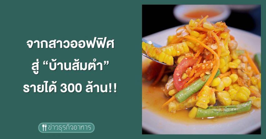 """จากพนักงานออฟฟิตสู่ """"บ้านส้มตำ"""" อาหารอีสานรายได้ 300 ล้าน!!"""