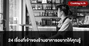 เจ้าของร้านอาหาร