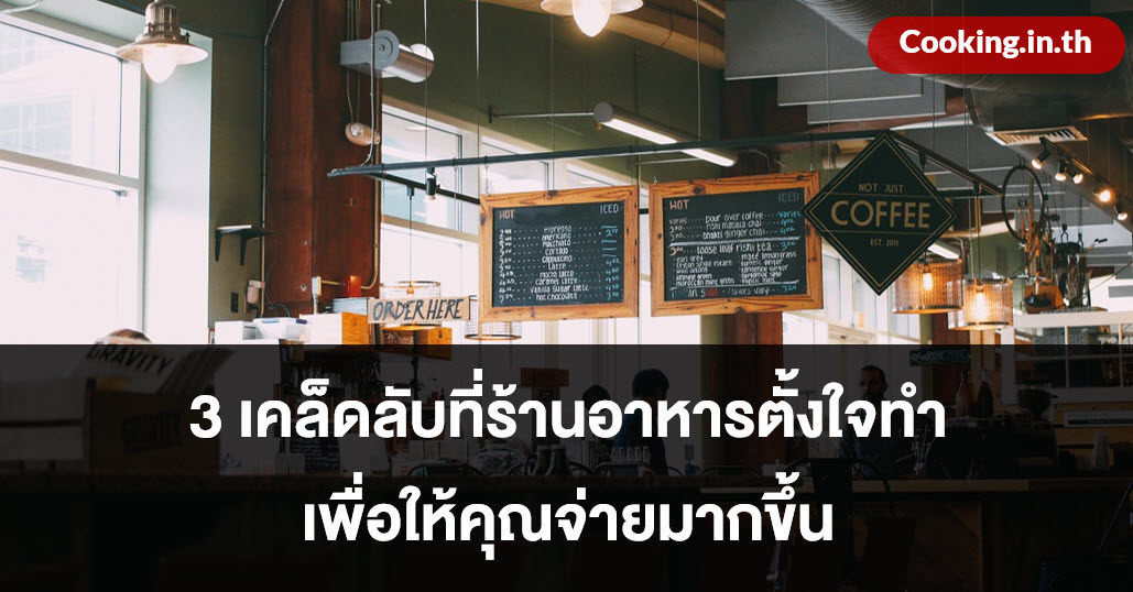 โปรโมทร้านอาหาร