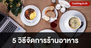 5 วิธีจัดการร้านอาหารอย่างมีประสิทธิภาพ