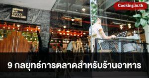9 กลยุทธ์การตลาดสำหรับร้านอาหาร