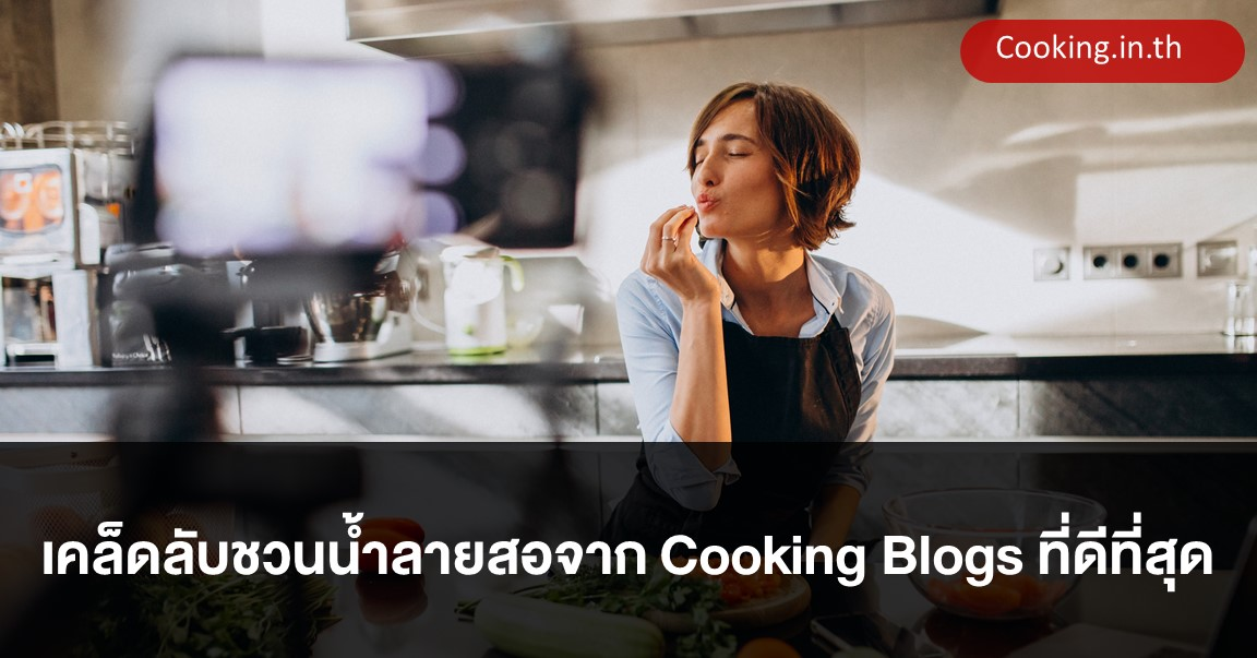 Cooking Blogs