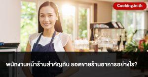 พนักงานหน้าร้านสำคัญกับ ยอดขายร้านอาหารอย่างไร?