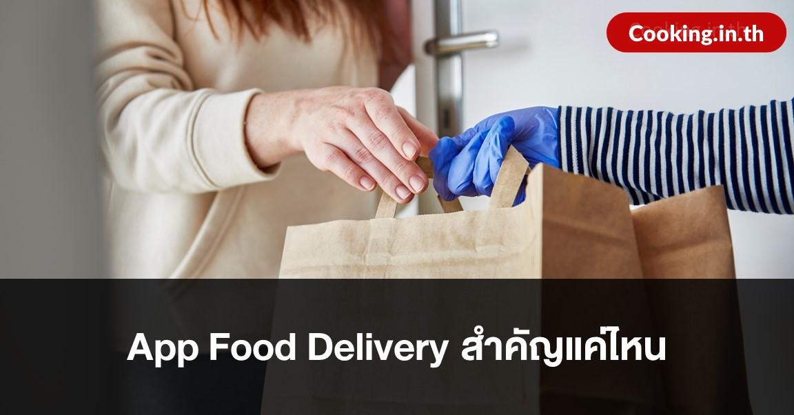 ยอดร้านอาหารโตไว แค่รู้จักใช้ App Food Delivery