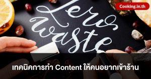 ทำ Content ร้านอาหารอย่างไร ให้คนติดใจจนลูกค้าแน่นร้าน