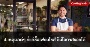 4 เหตุผลดีๆ ที่แค่ซื้อเฟรนไชส์ ก็มีโอกาสรวยได้ไม่แพ้ทำร้านอาหารเอง
