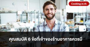 คุณสมบัติ 6 ข้อที่เจ้าของร้านอาหารควรมี เพื่อการบริหารที่ดีมีประสิทธิภาพ