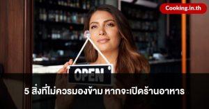 5 สิ่งที่ไม่ควรมองข้าม หากจะเปิดร้านอาหาร
