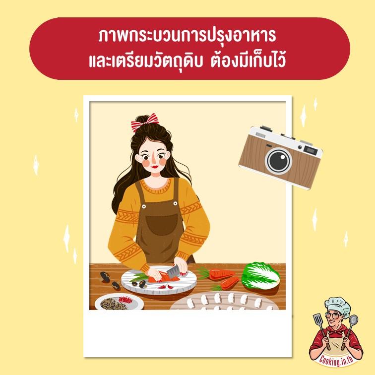 อย่าลืมภาพกระบวนการปรุงอาหารต้องถ่ายเก็บไว้เสมอ