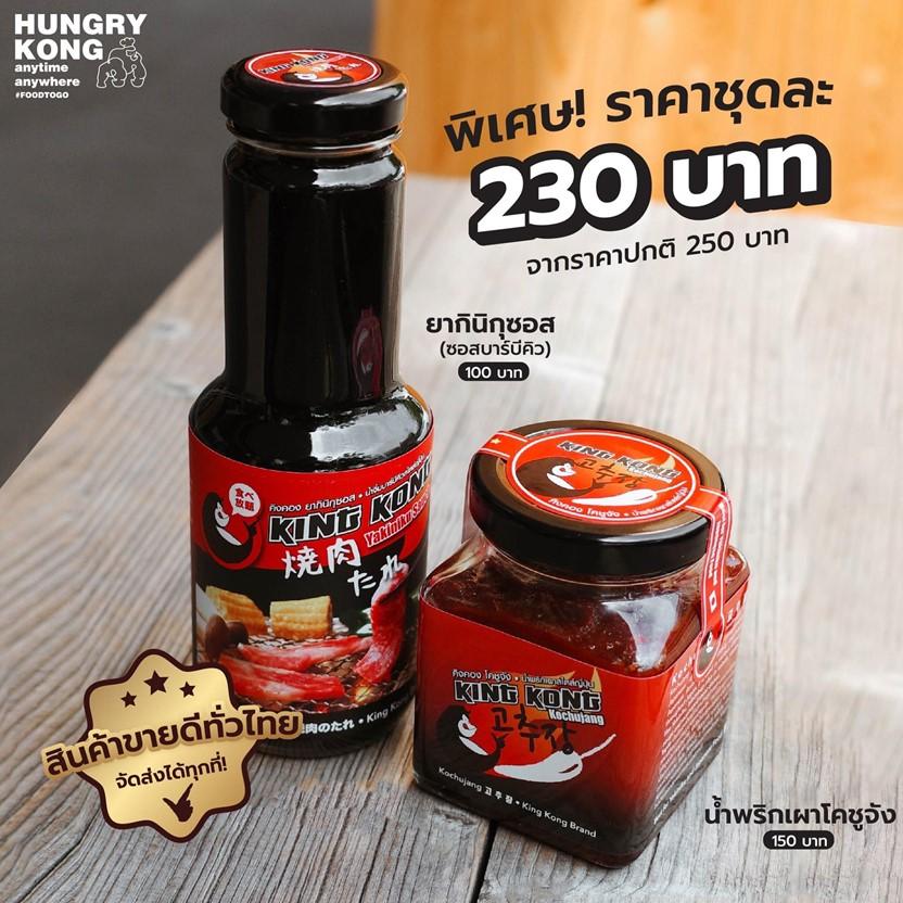 น้ำจิ้มบาร์บีคิว Hungrykong