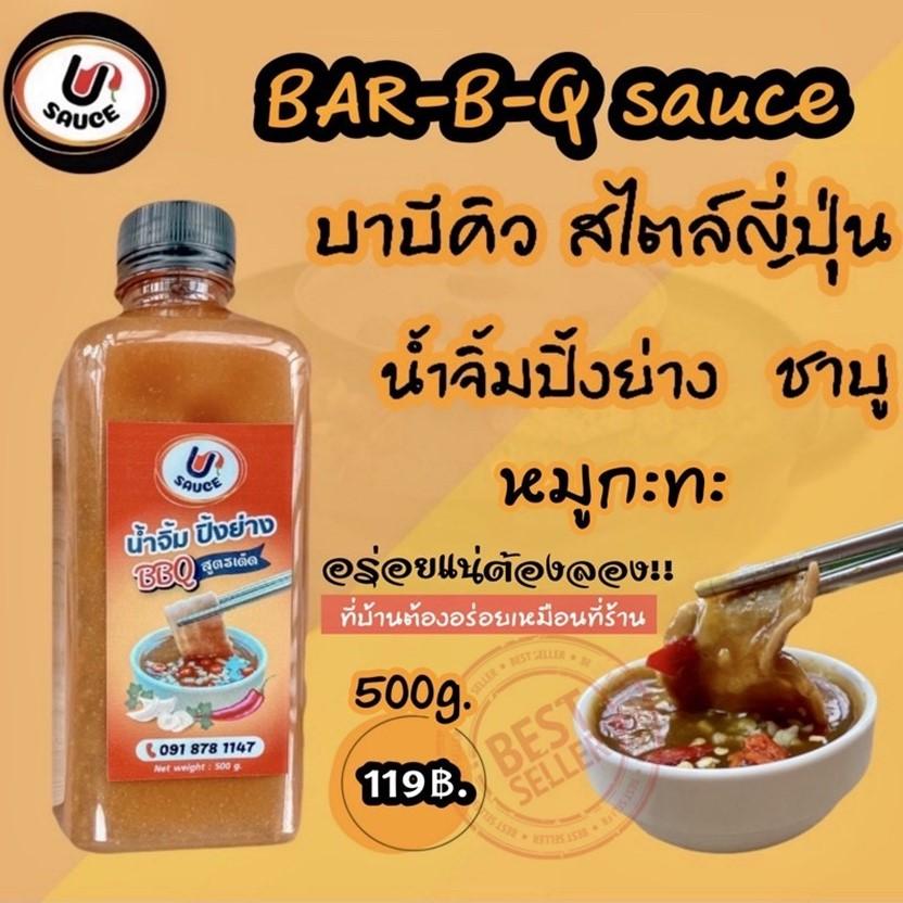 น้ำจิ้มบาร์บีคิวu sauce