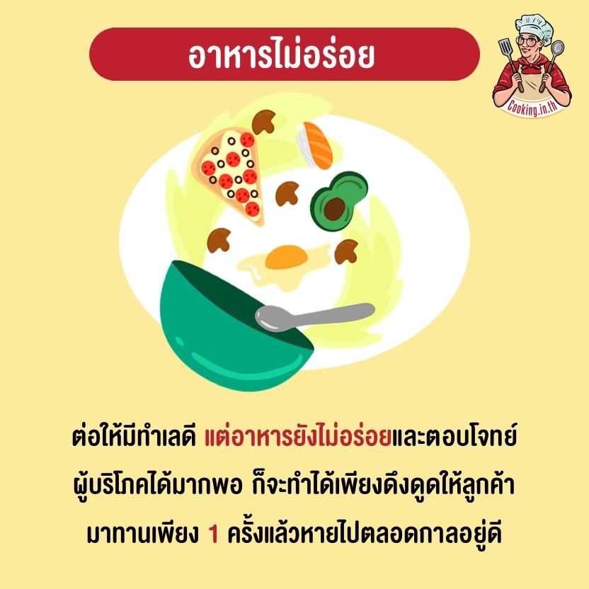 อาหารไม่อร่อยไม่โดดเด่นมากพอ