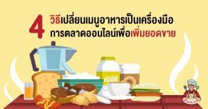 เมนูอาหารเป็นเครื่องมือการตลาด