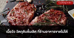 Beef Lover วัตถุดิบชั้นเลิศ ที่ร้านอาหารขาดไม่ได้