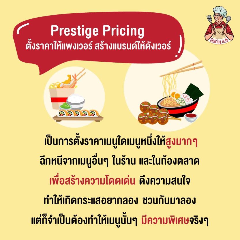 Prestige Pricing ตั้งราคาให้แพงเวอร์ สร้างแบรนด์ให้ดังเวอร์