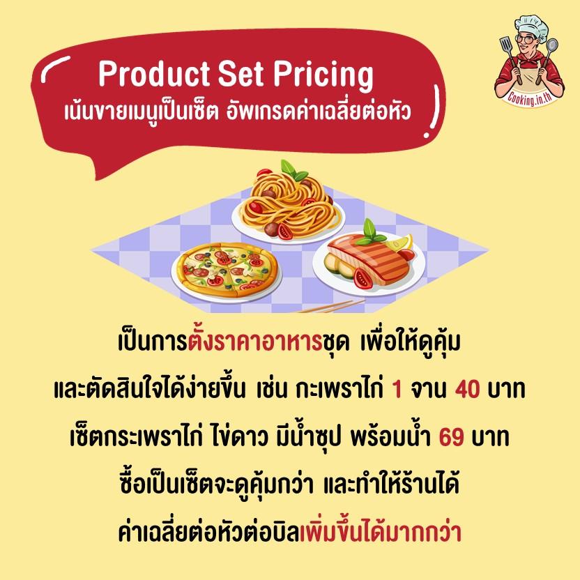 Product Set Pricing เน้นขายเมนูเป็นเซ็ต อัพเกรดค่าเฉลี่ยต่อหัว