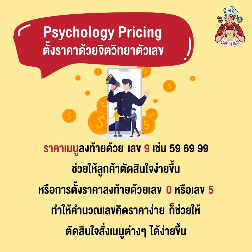 Psychology Pricingตั้งราคาด้วยจิตวิทยาตัวเลข