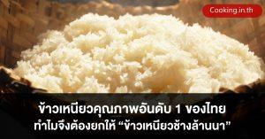 ข้าวเหนียวคุณภาพอันดับ 1 ของไทย