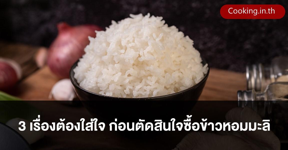 3 เรื่องต้องใส่ใจ ก่อนตัดสินใจซื้อข้าวหอมมะลิ