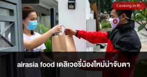 airasia food เดลิเวอรี่น้องใหม่น่าจับตา