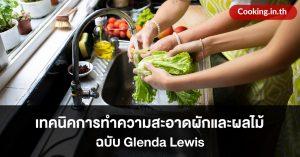 ผักและผลไม้ฉบับ Glenda Lewis