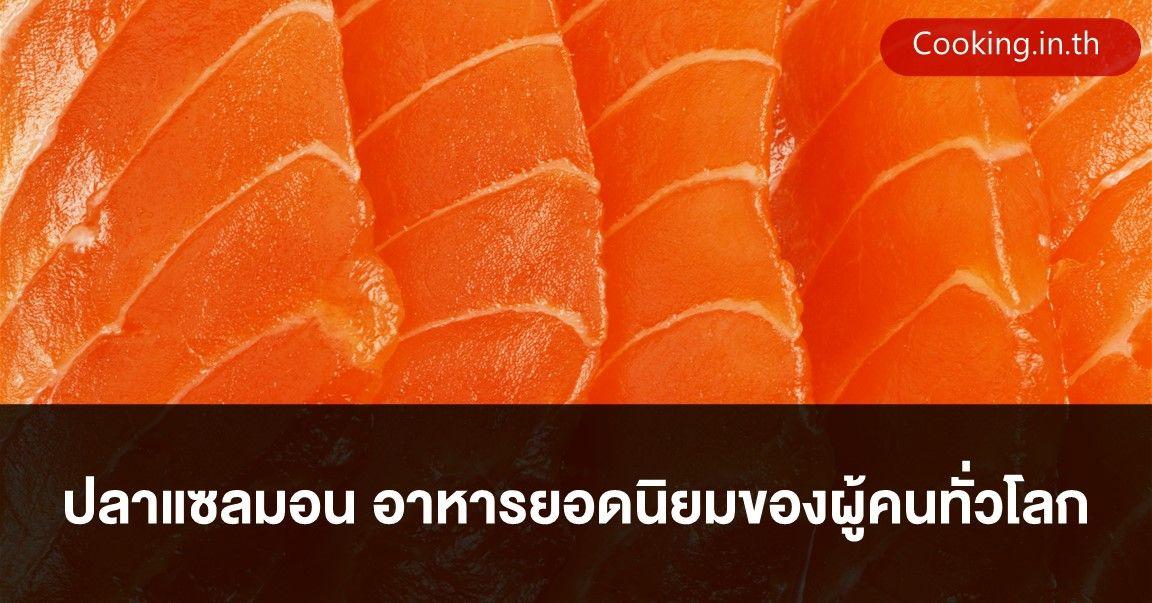 ปลาแซลมอนสีส้ม