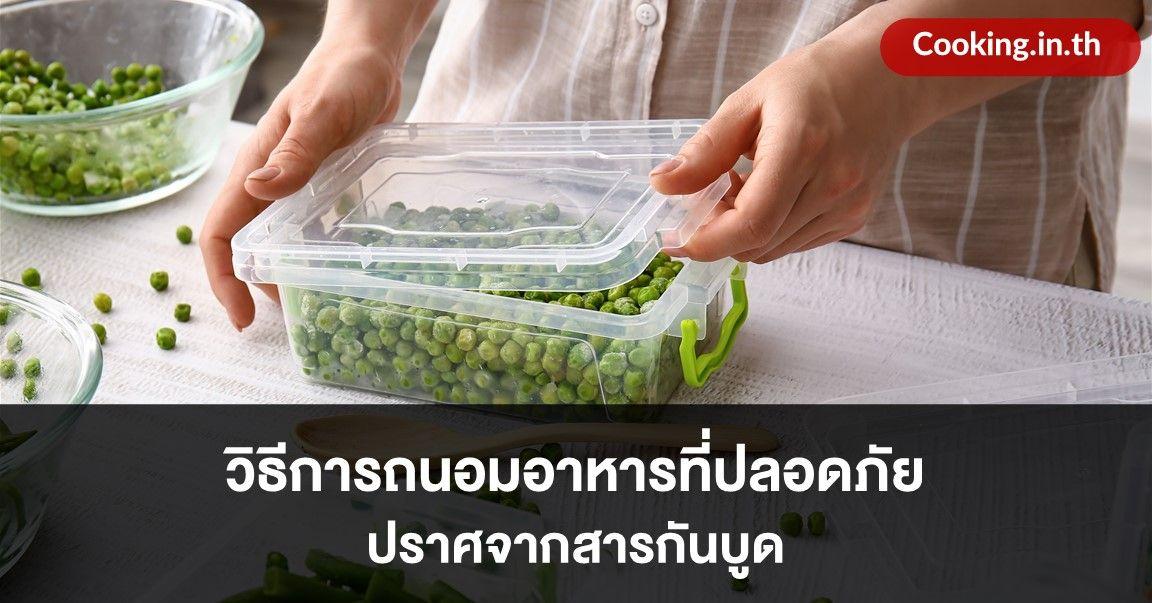 วิธีการถนอมอาหารที่ปลอดภัย