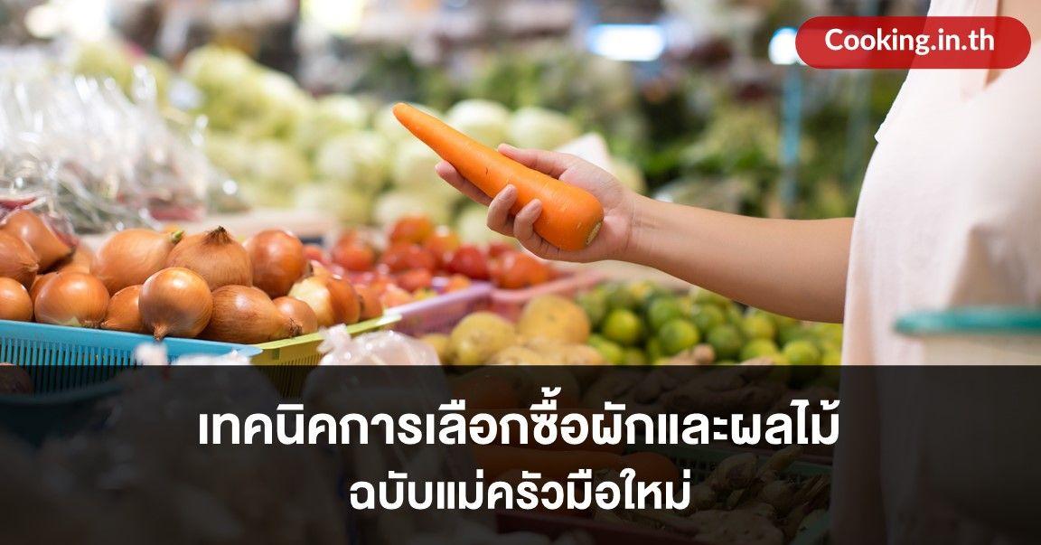 เทคนิคการเลือกซื้อผักและผลไม้
